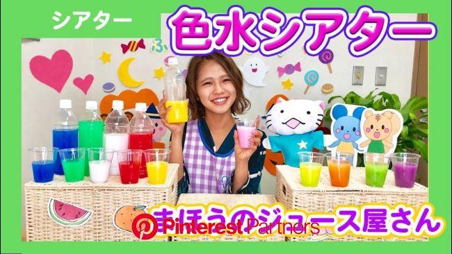 【色水シアター】まほうのジュース屋さん(やり方・ポイント)【誕生会・お楽しみ会】 - YouTube【2020】(画像あり) | お楽しみ会, 保育 手作りおもちゃ, 色