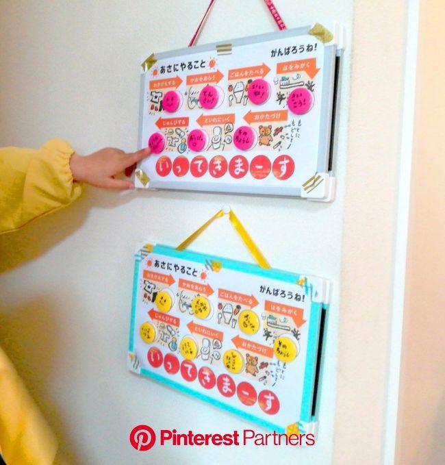 【無料】お支度ボードPDFプレゼント | お支度ボード, おしたくボード, 広告デザイン