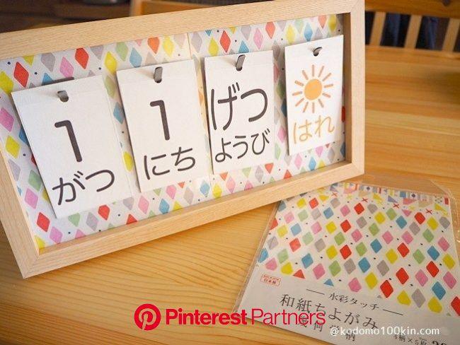 ダイソー材料で 手作り万年カレンダー | Diy, crafts, Crafts for kids, Crafts