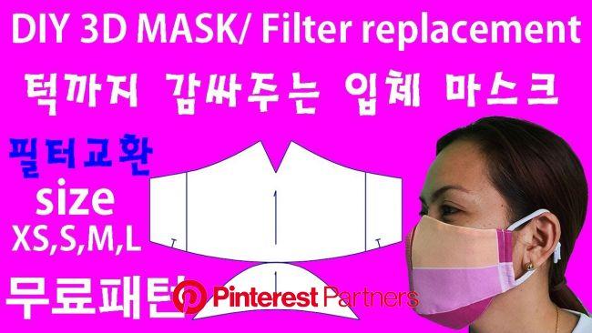 마스크 만들기 I 입체 마스크 I 무료패턴 I 무료도안 I 필터교체 I make a mask pattern I pt 6 in 2020 (With images) | Mask design, Mask, Sewing
