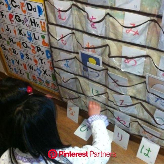 モンテ ひらがなカードの作り方(画像あり) | 自然育児, モンテッソーリ教材, 教育