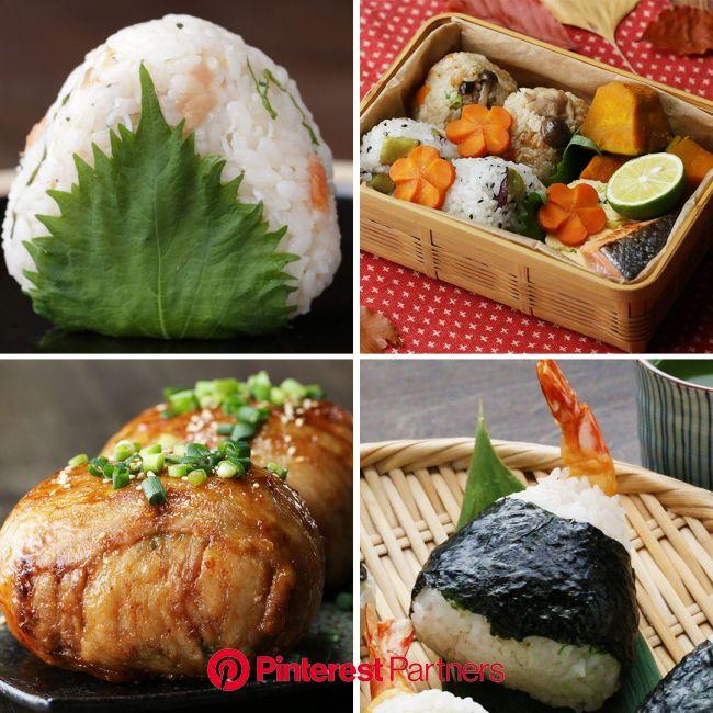 「「日本人のソウルフード!おにぎり8選」[動画]」[動画] | 料理 レシピ, レシピ, 日本料理