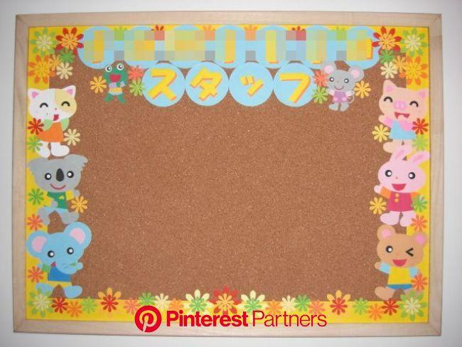 *メッセージボード*(画像あり) | カード 手作り, 誕生日表, 教室装飾