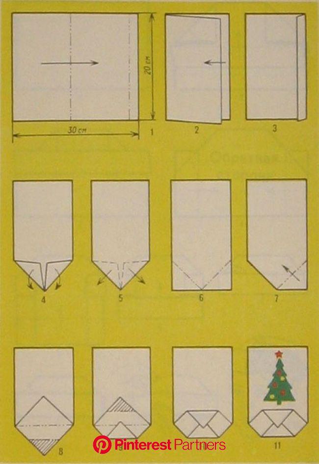 Из бумаги своими руками | Играем и развиваемся | Самодельные адвентовские календари, Заворачивание подарков, Бумажные подарки