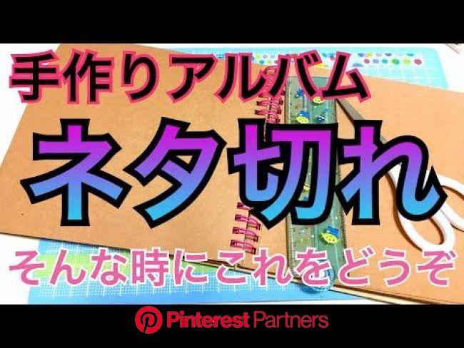 手作りアルバム - YouTube | 先生へのプレゼント, アルバム プレゼント, 誕生日アルバム 仕掛け