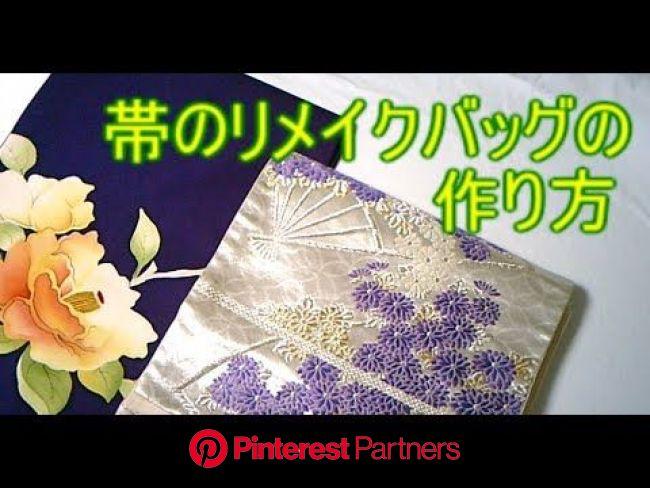 誰でもできる!! 帯のリメイク 名古屋帯と袋帯の下準備の方法 じっくり解説します 字幕あり - YouTube | バッグの作り方, 洋服 リフォーム, 折り紙 作り方