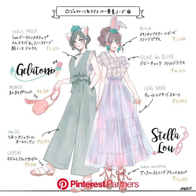 Twitter(画像あり) | ロリータスタイル, ゆめかわいい ファッション, デザインスタイル