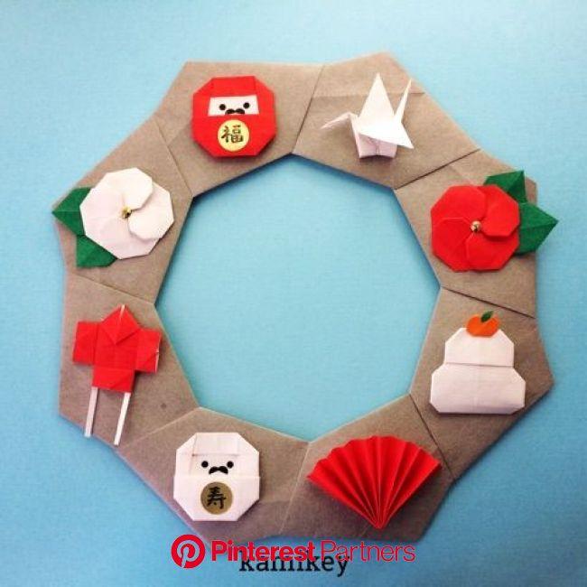 『折り紙でお正月飾りのリース』 | お正月 飾り, 折り紙 お正月 リース, 折り紙 お正月