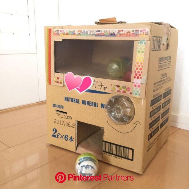 子供とダンボール工作しよう!手作り簡単!遊んで楽しい!ガチャガチャの作り方!(寸法入り) | こぐまやのせかい | ガチャガチャ 手作り, 手作り おもちゃ ダンボール, 手作りおもちゃ