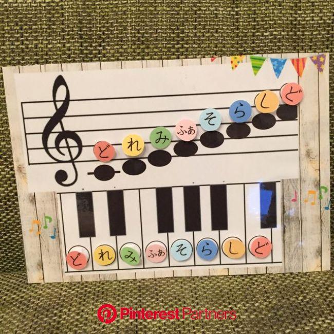 音符音階、ピアノの導入に!ピアノの先生にも | 子供 ピアノ, 手作りおもちゃ 幼児, 画用紙 工作