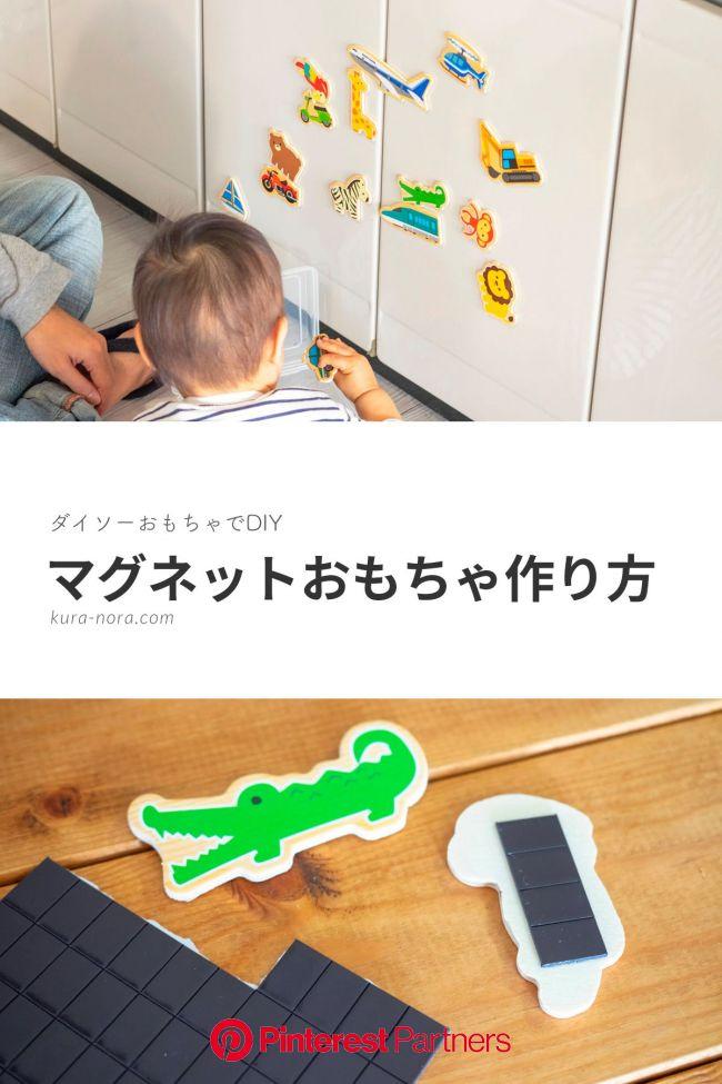 【100均】マグネットおもちゃの作り方 | マグネット おもちゃ, 手作りおもちゃ 1歳