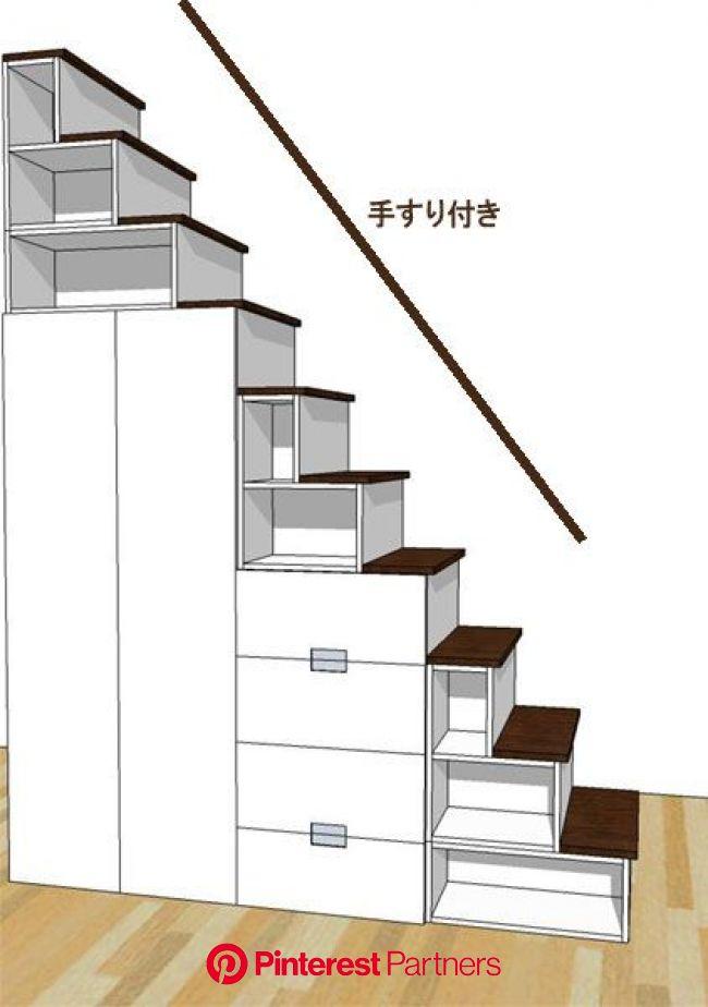 ロフト用家具階段 収納階段キット   ロフト階段, 階段収納, 小さな家のインテリア
