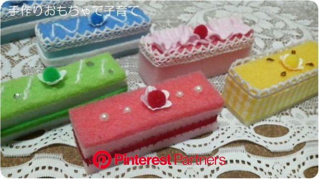 台所スポンジでケーキ | ケーキ, 子供 手作り プレゼント, 幼児 手作り おもちゃ