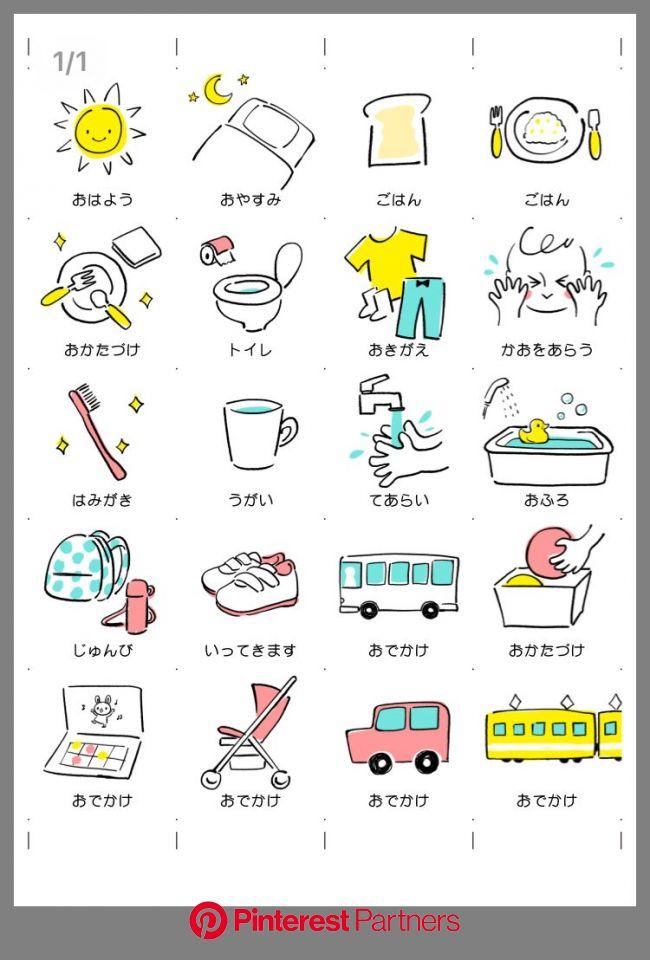 「子供に教えること」おしゃれまとめの人気アイデア|Pinterest|Shio | 絵カード, 幼稚園 イラスト, 片付け イラスト
