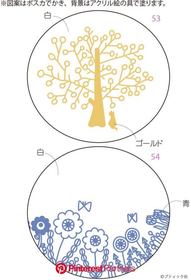 簡単!プラバンとUVレジンで手作りする北欧風のブローチの作り方 | ぬくもり | 刺繍 図案, プラバン アクセサリー デザイン, プラバン キーホルダー 作り方