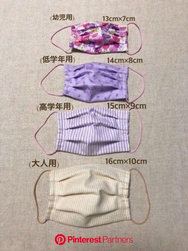 タック入りマスク☆サイズ4パターン比較してみました!!   マスク サイズ, 裁縫の基本