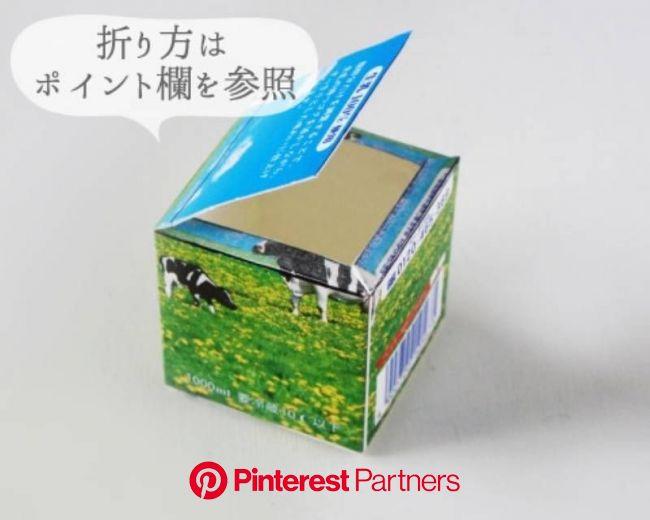 牛乳パックで作るキューブ型カラフルブロック | 牛乳パック, 箱の作り方, ギフトボックス 作り方