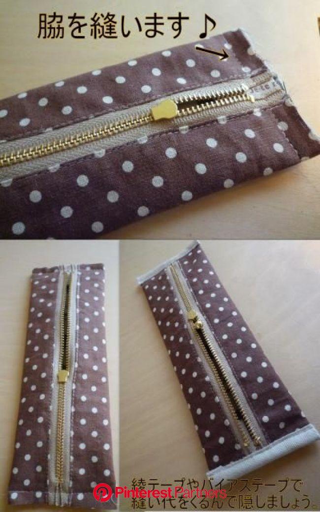 スリムなペンケースの作り方(^_-)-☆ - ハンドメイドで小さな幸せ・・・ | ハンドメイド ペンケース, ペンケース, ハンドメイド