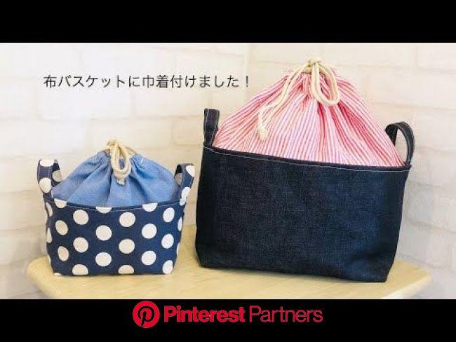 布バスケットに巾着付けました☆ DIY Fabric basket with Drawstring bag - YouTube | 手作り 小物, 手作りバッグ 型紙, ハンドメイド 簡単 小物