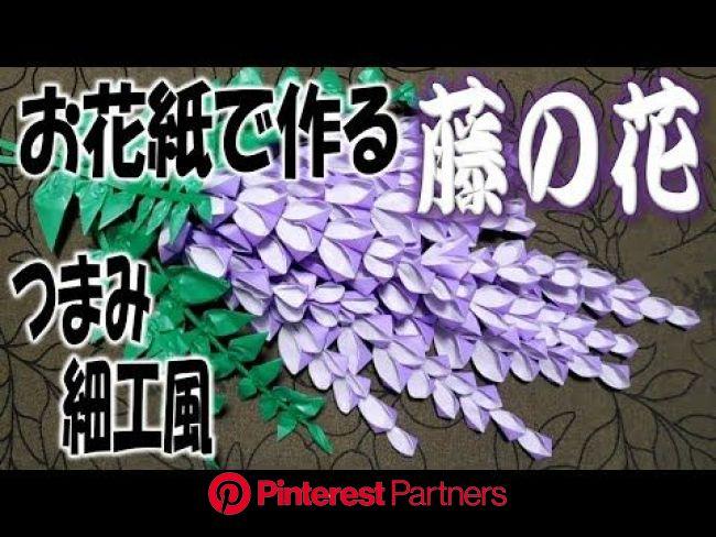 kimie gangiの つまみ細工風「お花紙で作る藤の花 」Ver.3 - YouTube | 花の紙工作, ふじの花, 結婚式 ペーパーフラワー