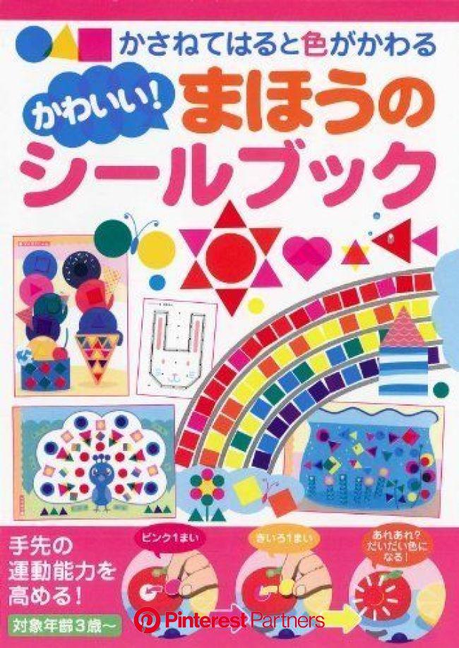 子ども夢中!シールブックの年齢別おすすめ3選 | シール, 手作りおもちゃ, 幼児の遊び