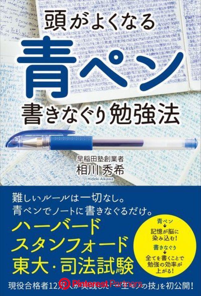 頭がいい人は、なぜ「青ペン」を使うのか?(画像あり) | 勉強法, 勉強, リーダーシップ