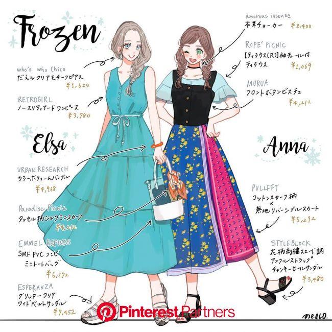 meecoさんはInstagramを利用しています:「エルサ&アナイメージの夏コーデ☃️  #イラスト #イラストグラム #イラストレーター #イラストエッセイ #ファッション #ファッションコーデ #ファッションイラスト #ディズニーコーデ #アナと…(画像あり) | アニメの服装, デ