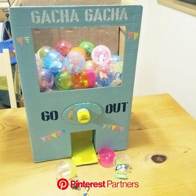 ダンボールをリメイクして楽しいおもちゃ作り! | ガチャガチャ 手作り, 手作りおもちゃ, 手作り おもちゃ ダンボール