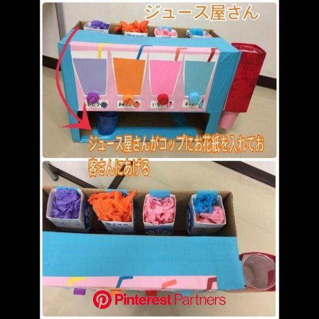 【アプリ投稿】ジュース屋さん | Crafts for kids, Handmade toys, Diy, crafts