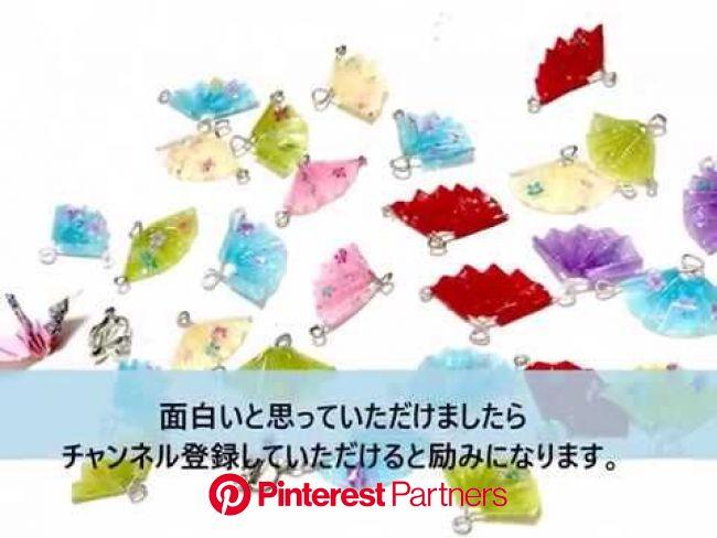 レジンで和紙の扇の作り方 - YouTube | 和紙, レジン, プラバン アクセサリー