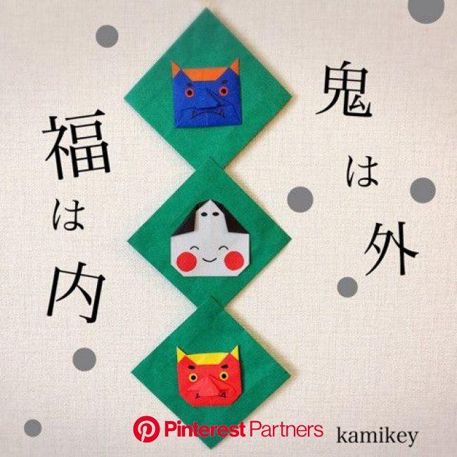 創作折り紙 カミキィ | 手作りカレンダー, 節分 クラフト, 折り紙 節分
