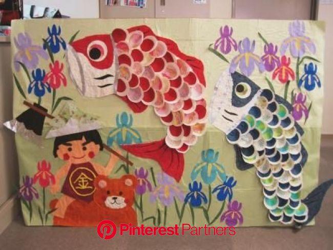 2015.5壁画.JPG   鯉のぼり 工作, 端午の節句 手作り, あやめ 折り紙