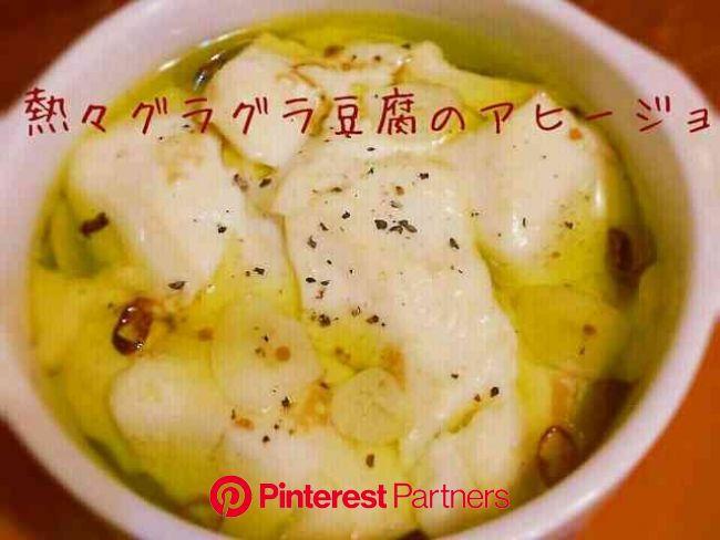 病みつきになる!!豆腐のアヒージョ♪ by ちびみみぃ | レシピ | 料理 レシピ, アヒージョ, レシピ