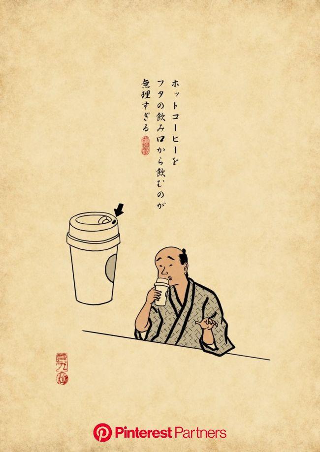 あれで普通に飲めてる人がスゴイでござる | 浮世絵, 笑う イラスト