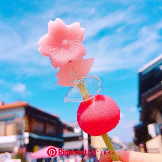 可憐すぎる串スイーツ!「桜屋菓舖」の『舞のかざし』は犬山城下町の新名物♩ - macaroni | お菓子の城, 可愛い 和菓子, 食品アート