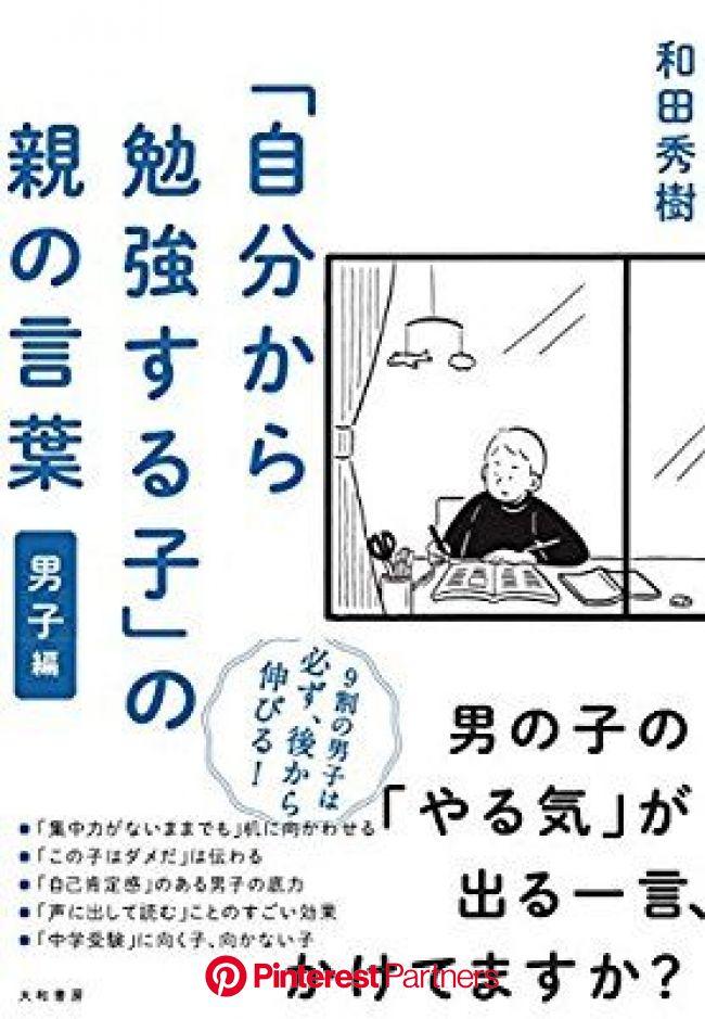 「自分から勉強する子」の親の言葉 男子編 | 和田秀樹 |本 | 通販 | Amazon(画像あり) | 勉強 本