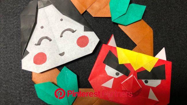 【工作】折り紙で「節分」【音声解説有り】|Origami | 折り紙 かわいい, 折り紙のデコレーション, 冬 折り紙