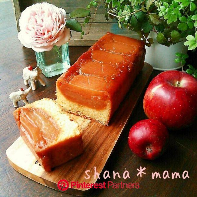 これはほんとに自信作♪HMで簡単タルトタタン風パウンド♪ | レシピ, りんご レシピ お菓子, りんご レシピ