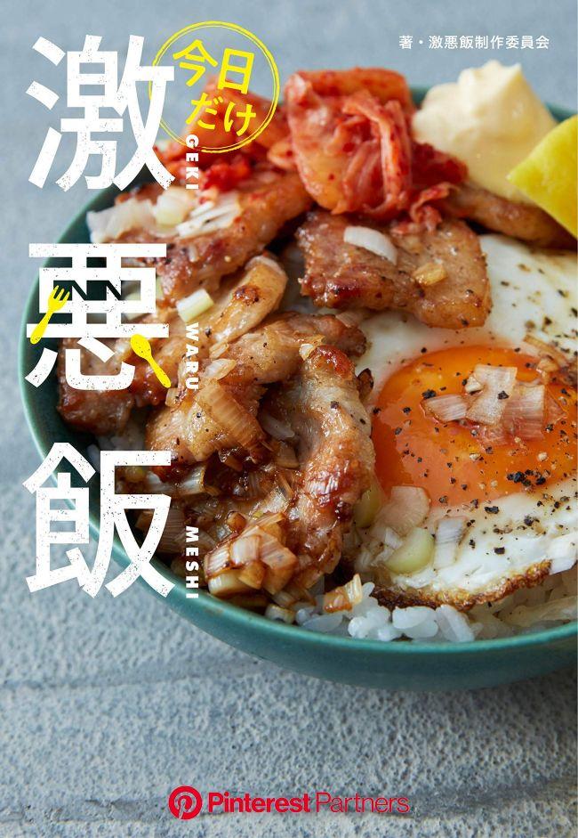 【ぐっちのおさけじかん】Vol.15 調理時間10分!おうちで本格中華 | レシピ, 料理 レシピ, 料理