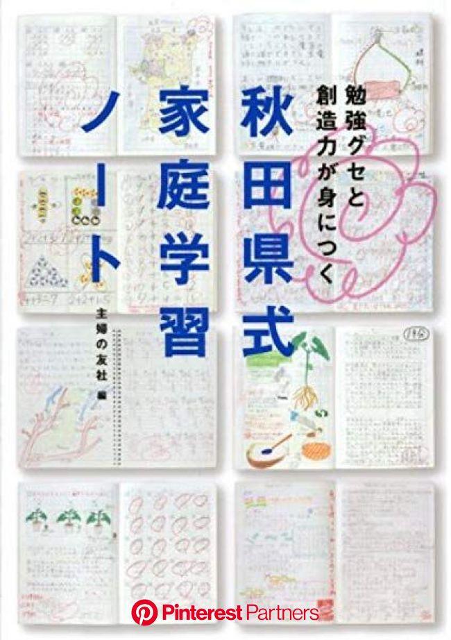 最新版 秋田県式家庭学習ノート ― 勉強グセと創造力が身につく | 主婦の友社 |本 | 通販 | Amazon(画像あり) | 学習ノート, 学習, 一生懸命に勉強する