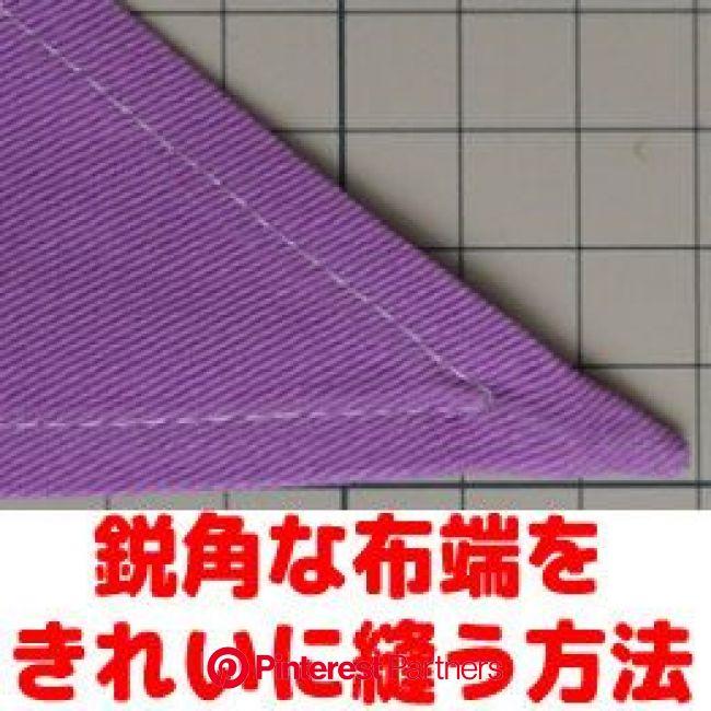 【おさいほう】指が入れられないような狭いところの角を綺麗に出す方法 | 裁縫テクニック, 裁縫のコツ, 裁縫チュートリアル