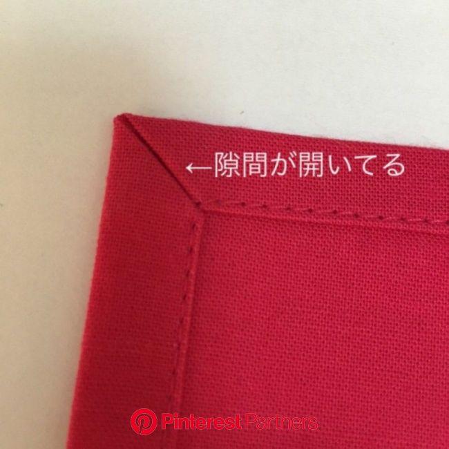 額縁仕立てのやり方(角の始末) | Sewing hacks, Handmade, Sewing
