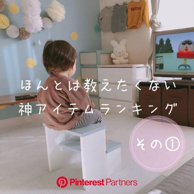 産後1年半たった今、本当に買って良かった便利な育児グッズBEST5を発表します | おもちが笑えば | 赤ちゃんスペース, ベビー用品 収納, 新生児 グッズ