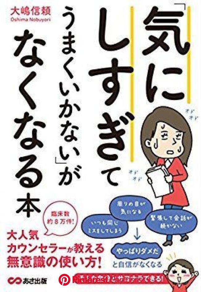 「気にしすぎてうまくいかない」がなくなる本 | 大嶋 信頼 |本 | 通販 | Amazon | 人生 本, 本, 幸せになる方法
