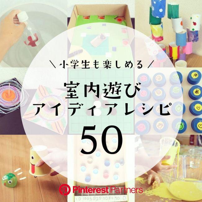 \小学生も楽しめる/家にあるものだけで楽しめる室内遊びアイディア50【2020】 | 子供 室内 遊び, ひな祭り ゲーム, 家 遊び