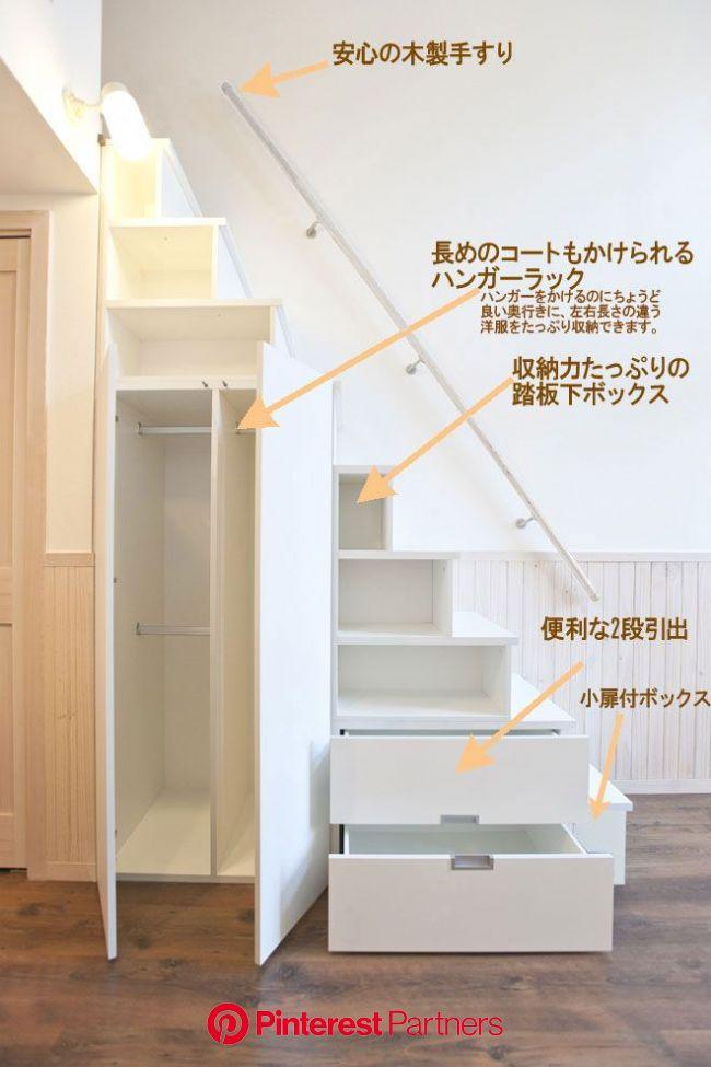 ロフト用家具階段 収納階段キット   狭小ハウス, 階段収納, 狭小ハウスのインテリア