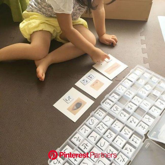 家庭でできる知育遊び! 真似したい「#おうちモンテ」実例集【2020】 | 知育遊び, お支度ボード, 子供