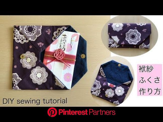 100均材料☆すきや袋でふくさを作ってみました。DIY make a Japanese clutch bag sewing tutorial - YouTube | 裁縫チュートリアル, 手作り 小物, ふくさ