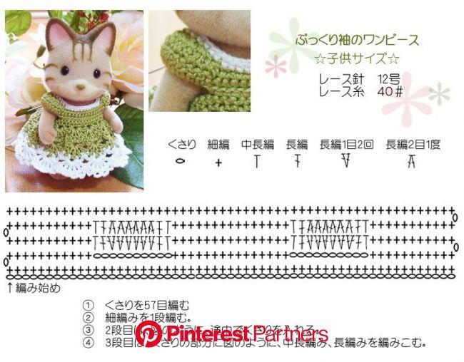 サービス終了のお知らせ   編み 図, ニット人形, かぎ針編み 人形の服
