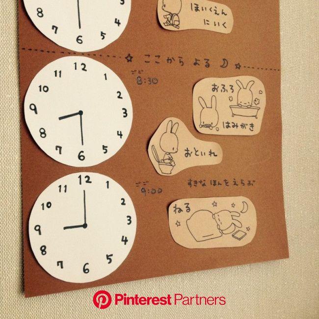 『こどものタイムスケジュール表』【イラスト・写真】(画像あり) | スケジュール表, 子ども 子育て, お支度ボード